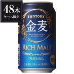 サントリー 金麦 [缶] 350ml x 48本 送料無料※(本州のみ) [2ケース販売]