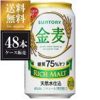 サントリー 金麦 糖質75%オフ (缶) 350ml x 48本 送料無料(本州のみ) (2ケース販売)