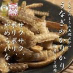 【父の日】【レターパック対象商品】「うなぎのカリカリ」(鰻の骨) 70g 塩味