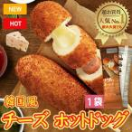 【冷凍】ソウル・チーズホットドッグ(ハットク)・80g