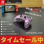 海外限定 Afterglow Nintendo Switch Wireless Deluxe Controller ニンテンドースイッチ ワイヤレスコントローラー 日本語取扱説明書付き