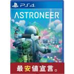 Astroneer  PlayStation 4 アストロニーア 日本語対応