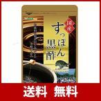 国産 すっぽん黒酢 (約3ヶ月分/90粒) 国産すっぽんと鹿児島県福山町の老舗黒酢を使用 サプリメント