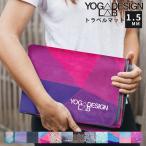 ホットヨガラグ ヨガマット 折りたたみ ヨガデザインラボ エコヨガマット-トラベルマット ヨガブランド YogaDesignLab