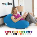 【送料無料|8/16まで】Yogibo Support (ヨギボー サポート) 授乳クッション 背もたれクッション 妊婦クッション 【Yogibo公式ストア】