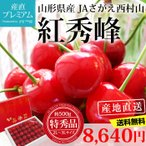 さくらんぼ 紅秀峰 特秀品 2L〜3Lサイズ 約500g 山形県