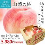 お取り寄せグルメ 桃 フルーツ 秀品 3kg 1.5kg(5〜7玉)×2箱 家庭用 JAフルーツ山梨 東雲支所 産地直送 もも モモ 送料無料