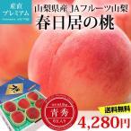 ショッピングフルーツ 春日居の桃 ギフト お中元 青秀 1.8kg 6玉 御中元 フルーツ もも モモ 送料無料