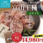 干し柿 富山干柿 大サイズ 16個 桐箱 富山県ふるさと認証食品