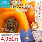 あんぽ柿 干し柿 無添加 化粧箱 12個入 和歌山