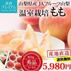 桃 温室栽培 もも 秀品 4〜6玉 約1kg