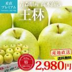 りんご 王林 特 約3kg 9〜13玉 青森県