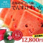 すいか でんすけすいか 秀品 2L以上 約7〜8kg 1玉 北海道