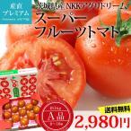高糖度フルーツトマト スーパーフルーツトマト A品 約1kg 約8〜16玉 茨城県産 ギフト