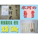 28年産 【氷河米】 米粉  特別栽培米 500g 送料無料!