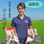 新米 無洗米 令和2年産 ひとめぼれ 白米 10kg(5kg×2袋) 山形 お米