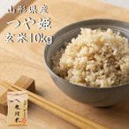 令和元年産 つや姫 玄米 10kg 特別栽培米 山形県産 庄内産 農家直送 米 お米