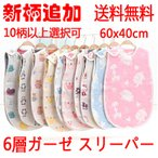 6重ガーゼ スリーパー ベビー 寝袋 赤ちゃん 寝具 パジャマ 出産祝い 綿100% コットン 60cm メール便送料無料