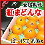 愛媛産 紅まどんな 12〜15玉 約3kg 送料無料 高級みかん 贈答用 お歳暮 高級柑橘 訳あり品ではございません