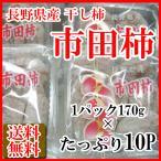 干し柿 市田柿 長野産 大量10パック入り 送料無料 自然乾燥 贈答用 ギフト 訳あり品ではございません