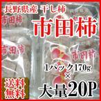 干し柿 市田柿 長野産 送料無料 大量20パック入り 自然乾燥 贈答ギフト 訳あり品ではございません