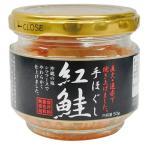 手ほぐし紅鮭 50g 1 調味料