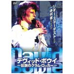 デヴィッド・ボウイ 〜伝説のグラム・ロッカー〜 DVD RAX-305 メール便なら 送料無料