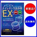 トイレ タンク洗浄剤 トイレキレイ 35g×8袋 木村石鹸工業 メール便のみ送料無料 日時指定不可