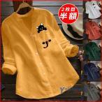 シャツ ブラウス レディース リネンシャツ トップス 白シャツ かわいい 麻混 薄手 ネコ柄 オフィス