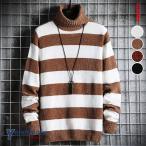 タートルネック セーター メンズ ニット ハイネック ボーダー柄 長袖セーター トップス 秋冬 お兄系