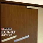 ダイケンDAIKEN ECK-07S 引き戸用(1ケ/セット)室内用、引戸引き込み装置 外付けタイプ
