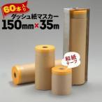 ダッシュ紙マスカー 和紙マスキングテープ付き 150mm×35m 60巻