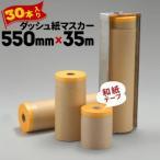 ダッシュ紙マスカー 和紙マスキングテープ付き 550mm×35m 30巻 和紙テープ ダッシュ紙 マスカー クラフト紙