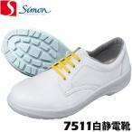 シモン 安全靴・作業靴 7511 白静電靴(1ケ/セット) 安全靴 スニーカー 軽量安全 短靴 静電シューズ
