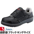 シモン プロテクティブスニーカー 8818 ブラック キングサイズ 29.0cm 30.0cm simon 作業靴 スニーカー 軽量