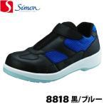 シモン プロテクティブスニーカー 8818 黒/ブルー simon 作業靴 スニーカー 軽量 インソール 冷感素材