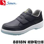 シモン プロテクティブスニーカー 8818N 紺 静電仕様 静電 除電 静電気防止 アース simon 作業靴 スニーカー 軽量