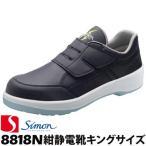 シモン プロテクティブスニーカー 8818N 紺静電仕様 キングサイズ 29.0cm 30.0cm 静電 除電 静電気防止 アース simon 作業靴 スニーカー 軽量