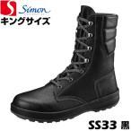 シモン 安全靴 作業靴 ブーツ SS33 黒 キングサイズ 30cm ACM樹脂先芯 耐薬品性 耐油性