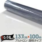 塩ビシート 透明ビニールシート アルトロン 厚み0.08mm×幅137cm×長さ100m (1本/セット)送料無料。防炎性を付与した透明フィルム