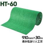 人工芝 HT-60 91cm幅×30m巻 正巻 透水タイプ(1本/セット)送料無料。庭やベランダロールマット 人工芝生種類豊富に販売