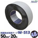 古藤 ブチルテープ 両面気密防水テープ W-513 50mm×20m 48巻 気密防水テープ