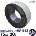 古藤 ブチルテープ 両面気密防水テープ W-513 75mm×20m 36巻 気密防水テープ