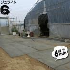 ジュライト 6mm×910mm巾×1820mm×9kg (1枚/セット)養生材ダイコク板敷敷鉄板のかわりに建築仮設現場で