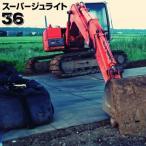 スーパージュライト 15mm厚×910mm巾×1820mm×18kg(1枚/セット)養生材ダイコク板敷敷鉄板のかわりに建築仮設現場で