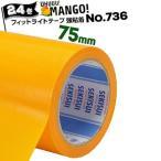 セキスイ フィットライト養生テープ No.736 マンゴー【強粘着】 75mm×25m 24巻