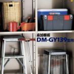 ダイケン物置 棚板G(1枚) DM-GY139型用 DAIKEN