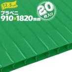 【宛先法人名限定商品】プラベニ (R) グリーン 緑 厚み 2.5mm 910mm×1820mm 20枚 プラダン プラベニヤ プラスチック段ボール ダンボール 床養生 プラベニア