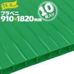 【宛先法人名限定商品】プラベニ (R) グリーン 緑 厚み 5mm 910mm×1820mm 10枚 プラダン プラベニヤ プラスチック段ボール ダンボール 床養生