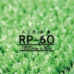 人工芝 RP-60 芝丈6mm 逆巻 182cm×30m 人芝ロール